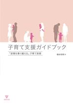 子育て支援ガイドブック