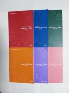 発達障害セミナー冊子